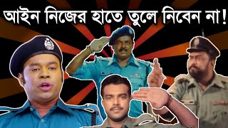 POLICE ACTIVITIES IN BANGLA MOVIE.