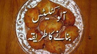 Aloo Cutlets Recipe Pakistani آلو کٹلیٹس Potato Cutlets Preparation Kids Tiffin Recipe   Lunchbox