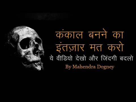 best inspirational video in hindi motivational video in hindi by mahendra dogney