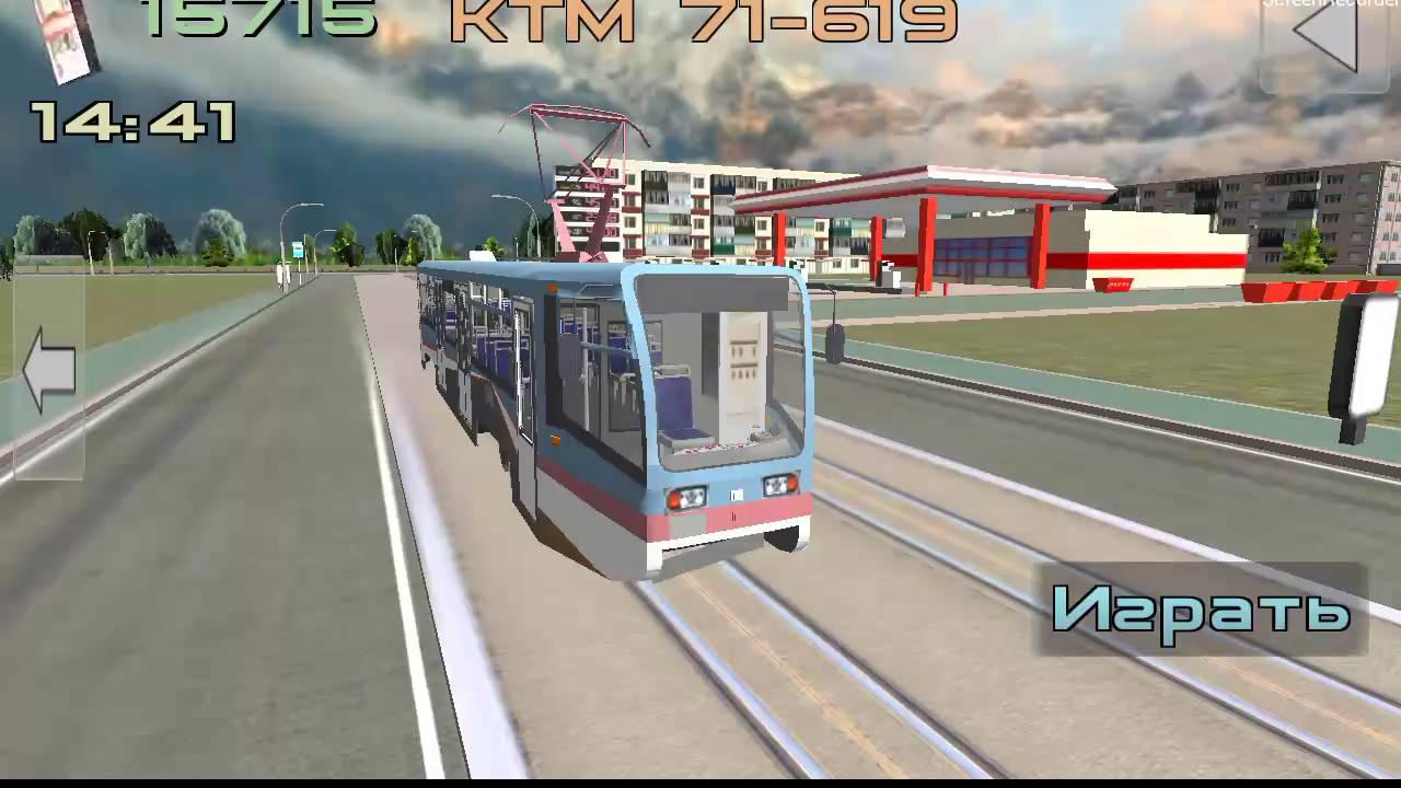 Игра симулятор трамвая скачать