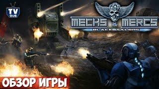 Видео обзор геймплея Mechs & Mercs: Black Talons (pc, 2015, отзыв)