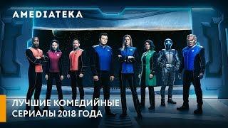Лучшие комедийные сериалы 2018 года