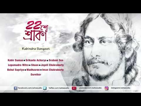 22 Shey Shrabon (২২ শে শ্রাবণ) | Favourites of Tagore | কবিগুরুর বাছাই করা গান