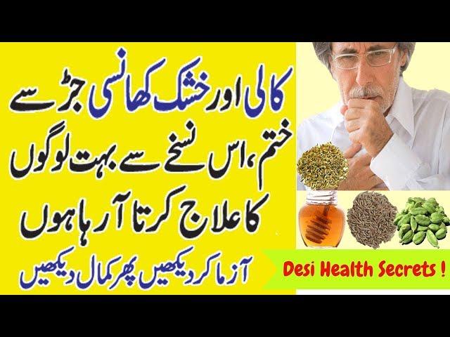 Kali Khansi ka Desi ilaj - Whooping Cough - Home Remedies for Cough - Health Tips in URDU