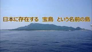 宝島という名前の島が日本にあった。