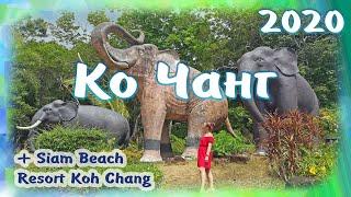Ко Чанг обзор 2020 Что посмотреть на Ко Чанге Отель Siam Beach Resort Koh Chang