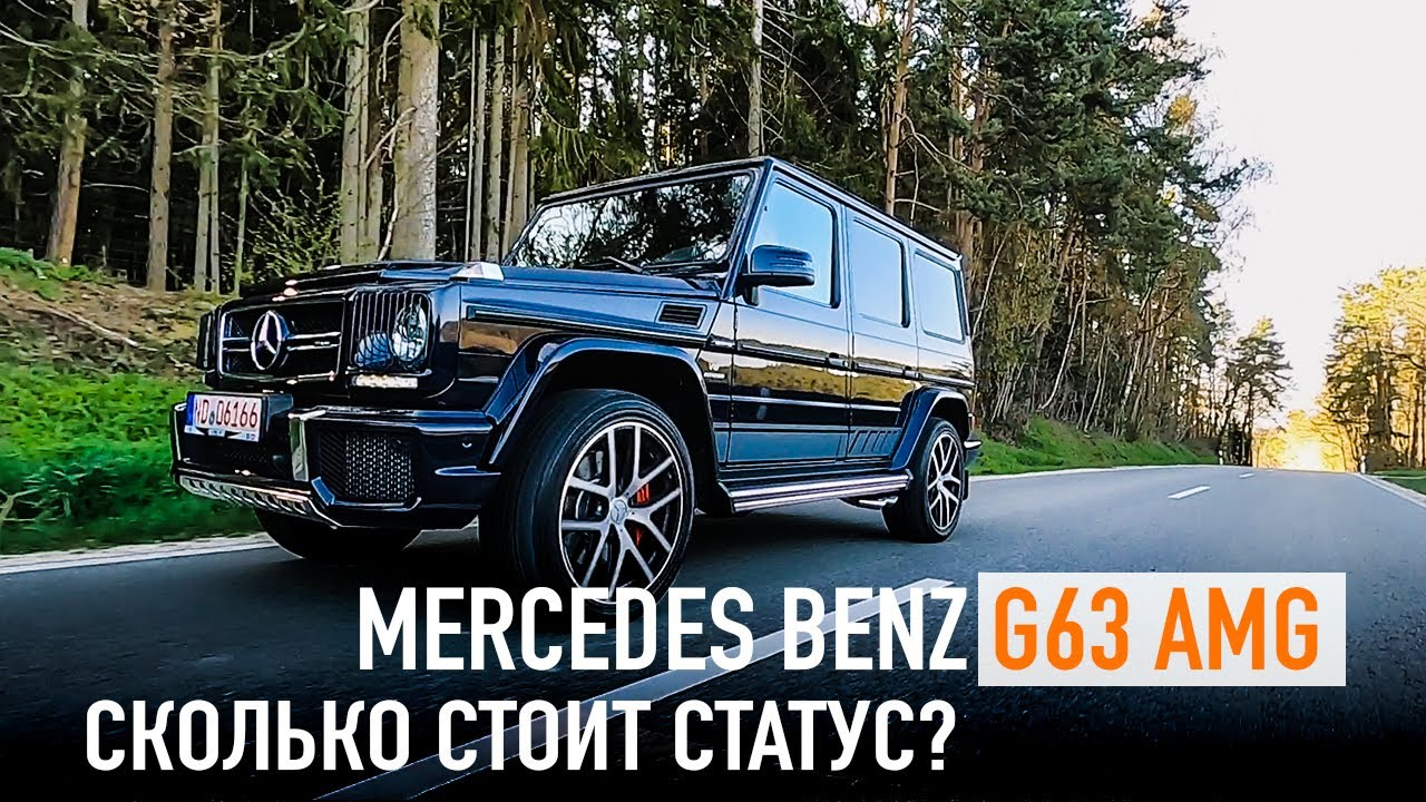 Mercedes Benz G63 AMG сколько стоит статус?
