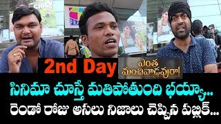 Entha Manchi Vadavura Movie 2nd Day Public Talk | Review & Rating | SS Telugu TV