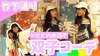 We are the REPIPI GIRLS☆ 見て頂いてありがとうございます! 今日も見...