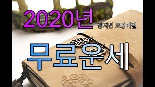 [2020년 경자년 토정비결] 무료로 신…