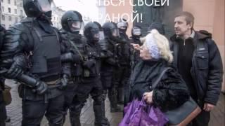 День воли Беларусь март 2017
