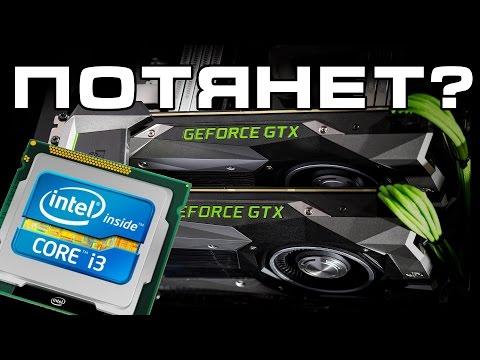 Потянет ли мой процессор новую видеокарту?