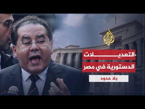 بلا حدود-أيمن نور: نتيجة التعديلات الدستورية تحاك بغرف مغلقة  - نشر قبل 4 ساعة