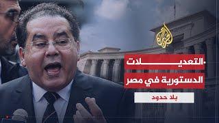 🇪🇬 بلا حدود-أيمن نور: نتيجة التعديلات الدستورية تحاك بغرف مغلقة