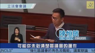 陳恒鑌:抹黑行為就是泛民的工作