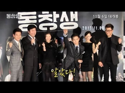 동창생 (Commitment) - VIP Premiere & Press Conference Night