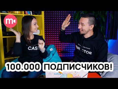 100'000 подписчиков и