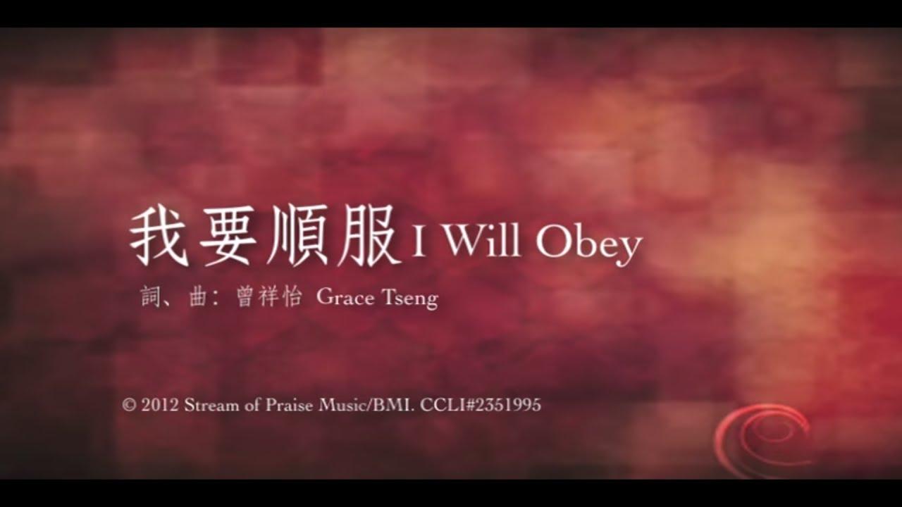 【我要順服 I Will Obey】官方歌詞版MV (Official Lyrics MV) - 讚美之泉敬拜讚美 (17) - YouTube