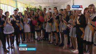 Последний урок!!! В школах Хакасии для выпускников прозвучал последний звонок 24.05.2016