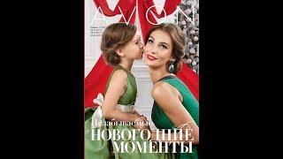 Каталог Эйвон Казахстан 17/2017