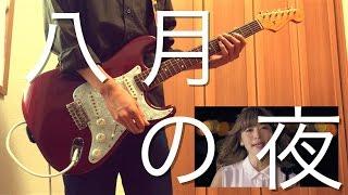 """SILENT SIREN - """"八月の夜"""" Guitar Cover ギター 弾いてみた"""