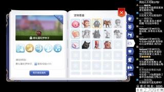 【萊德】RO-守護永恆的愛 EP4.0 露天商店  陸服搶先看