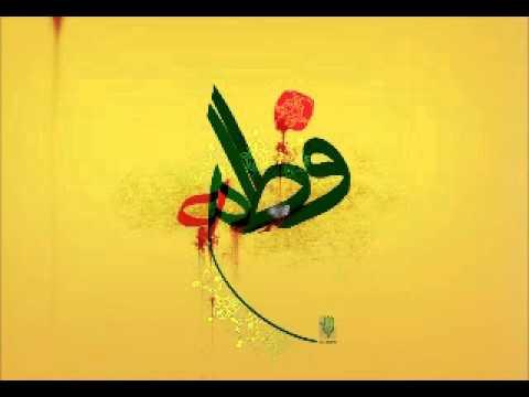 نوحه عربی فارسی، امّ أبیها یا زهرا - میثم مطیعی