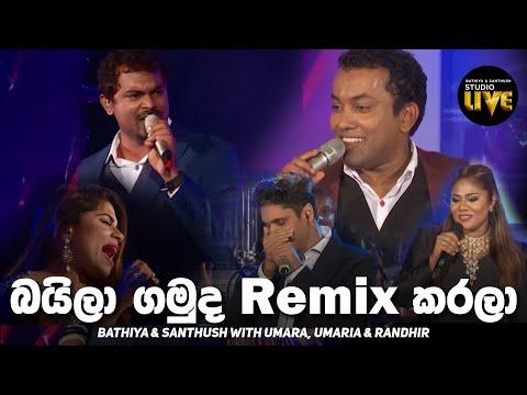 Baila Gamuda Remix Karala (Studio Live 2016)