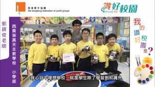 青協「讚好校園」:西貢崇真天主教學校(小學部)郭錦俊老師