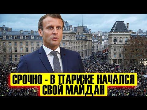 СРОЧНО - В Париже начался свой Майдан - Новости мира, политика - Видео онлайн