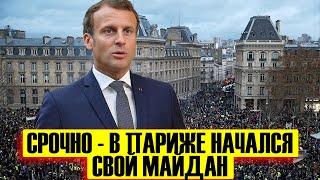 СРОЧНО - В Париже начался свой Майдан - Новости мира, политика