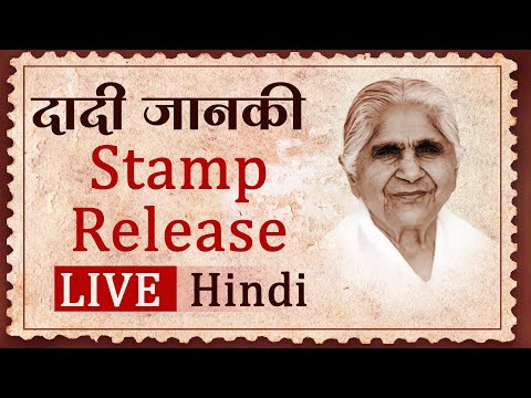 LIVE: Rajyogini Dadi Janki Stamp Release | Delhi | Hindi | Awakening TV | Brahma Kumaris