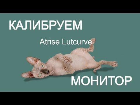 Калибровка монитора с помощью Atrise Lutcurve http://www.foto-razumov.ru/text.html