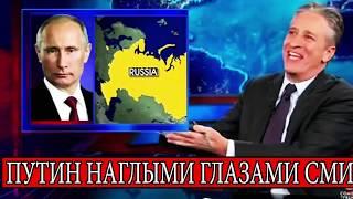 ЗАПАДНЫЕ СМИ ПРЕДУГАДЫВАЮТ ПЛАНЫ ПУТИНА НА 13.05.2018