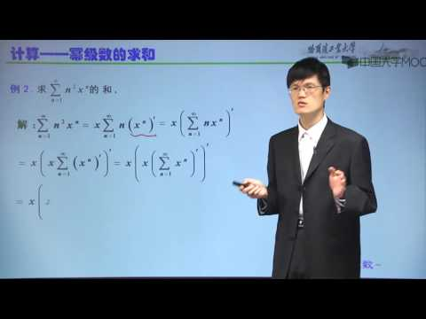 视频:B6 18计算——幂级数的求和2