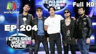 I Can See Your Voice -TH | EP.204 | Tono & The Dust | 15 ม.ค. 63 Full HD