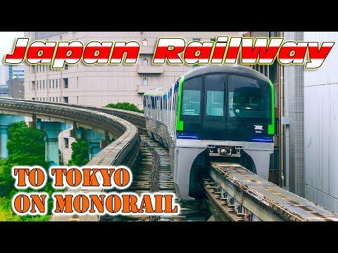 Train Driver's View Cab Ride Haneda to Tokyo on Monorail/Токийский монорельс Аэропорт Ханеда - Токио