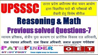 UPSSSC Reasoning and math Solved previous year Questions-7