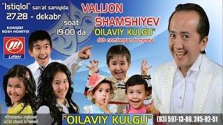 Valijon Shamshiyevning - Oilaviy kulgu nomli konsert dasturi 2014(ADMIN | АДМИН +(99898) 312-53-50 +(99891) 190-05-65 @Instagram: https://www.instagram.com/valijon_shamshiyev/, 2015-02-05T08:34:58.000Z)