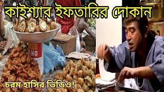 KAISSA Bangla Funny Dubbing | কাইশ্যার ইফতারির দোকান | Kaissya New Dubbing Video |