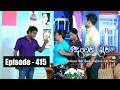 Deweni Inima | Episode 415 07th September 2018