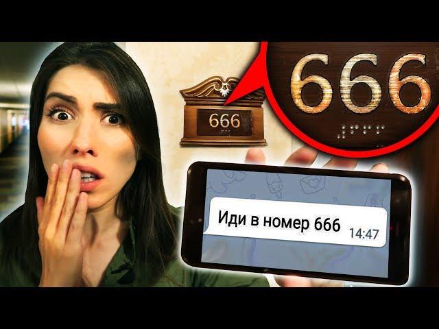 СТРАШНАЯ ПЕРЕПИСКА ПРИВЕЛА МЕНЯ В НОМЕР 666 МИСТИЧЕСКИЙ КВЕСТ САША АМОРАЛ | АлоЯ Вера
