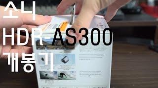 소니 액션캠 HDR-AS300 개봉기 !!