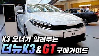 I'll help you not to regret it! All New K3 Owner's Guide to Buying The New K3 and GT