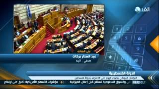 البرلمان اليوناني يصوت على الاعتراف بدولة فلسطين