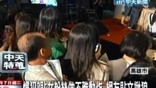 簽唱會狼蹤?6旬翁貼女粉絲做不雅動作 thumbnail
