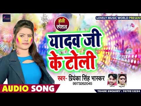 यादव जी के टोली - Yadav Ji Ke Toli - Priyanka Singh Bhaskar - Bhojpuri Holi Songs 2019