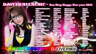 DJOVERMIXMUSIC - NonStop Happy New Year 2013