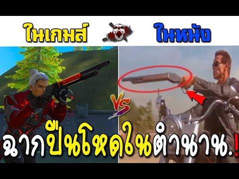 ฟีฟาย 5 อันดับ ปืนโหดที่มีอยู่ในภาพยนตร์!!Garena Free Fire