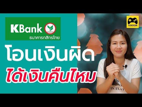 โอนเงินผิดบัญชี #ธนาคารกสิกรไทย ได้เงินคืนไหม ? ต้องทำอย่างไร